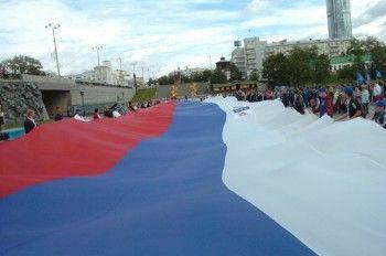 Свердловчане развернули 50-метровый триколор в День Государственного флага