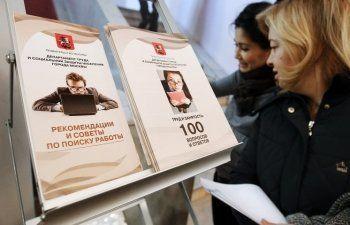 Правительство РФ зарезервировало 5,5 млрд рублей на пособия по безработице