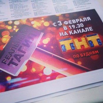 УВЗ меняет новости телекомпании «Ермак» на «Реальный Тагил»