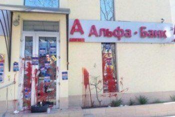 В Одессе активисты заблокировали отделение Альфа-банка