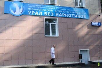 В Нижнем Тагиле появится филиал «Урала без наркотиков»