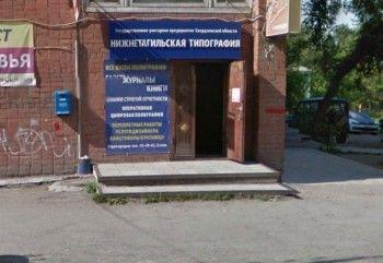 «Может, оно и к лучшему». Свердловские власти пустят с молотка Нижнетагильскую типографию