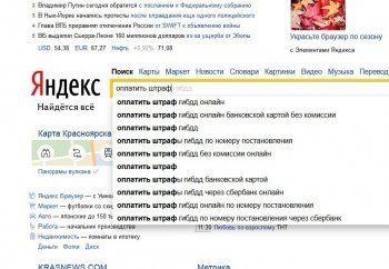 Автоинспекторы предупреждают россиян о кибермошенниках