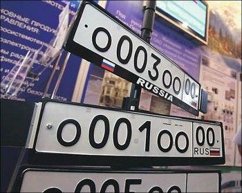 «Красивые» автомобильные номера предлагают продавать на аукционах