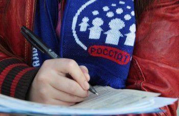 Россиян будут штрафовать за отказ участвовать в переписи населения