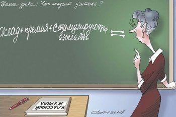 Учителям Свердловской области понизят зарплату