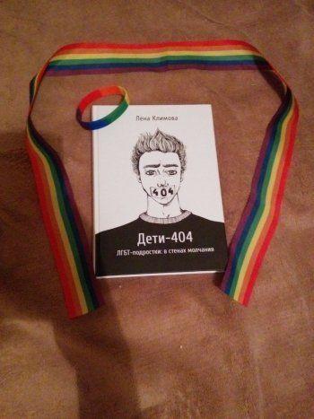 Тагильчанка написала книгу об ЛГБТ-подростках, но её отказались печатать в Нижнем Тагиле