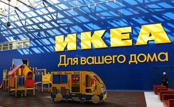 Магазины IKEA возобновили продажи
