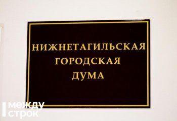 Спикера Нижнетагильской гордумы «назначат» на общегородской партконференции ЕР. Носов уже назвал фамилию кандидата полпреду и гендиректору УВЗ, и это не Андрей Ленда