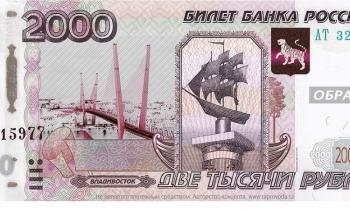 За введение в России новой купюры «Владивосток 2000» объявлен сбор подписей (ФОТО)
