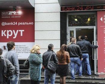 С понедельника начинаются страховые выплаты пострадавшим вкладчикам «Банк24.ру»