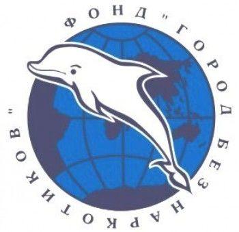 Фонд «Город без наркотиков» сдали Куйвашеву
