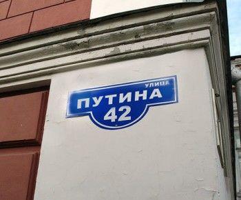 В Екатеринбурге может появиться улица Владимира Путина