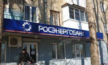 Суд признал банкротом Росэнергобанк из топ-100