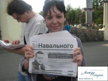 «За Навального»! Тагильские активисты собрались на Театральной площади