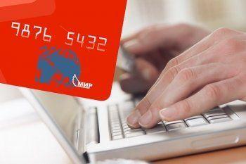 Система «Мир» представила новые тарифы после жалоб банкиров