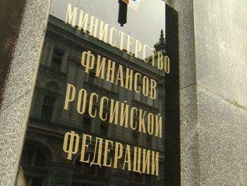 Минфин РФ предсказал сокращение бюджетных расходов в течение 18 лет