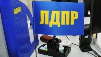 ЛДПР утвердила список кандидатов в свердловское Заксобрание