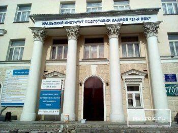 В Нижнем Тагиле закрывается филиал «президентского» вуза, где обучались чиновники и депутаты