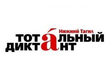 Награждение участников Тотального диктанта (ФОТО)