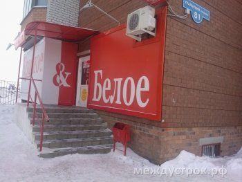 Сергей Носов: «Эти магазины «Красное и Белое» в обязательном порядке должны прекратить свое существование»