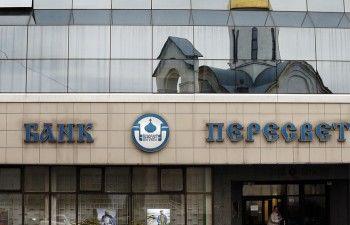 Расходы на санацию банка «Пересвет» приблизились к 100 млрд рублей