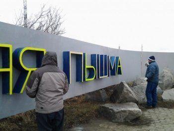 Сити-менеджер Верхней Пышмы сделал две ошибки в названии города в официальном письме