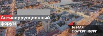 «Мы не можем негодяя-чиновника расстрелять». Активисты ОНФ проводят Антикоррупционный форум в Екатеринбурге