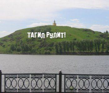 В Нижнем Тагиле на Лисьей горе появится знак «Тагил рулит!»