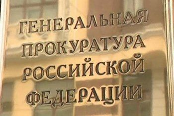 Взрывоопасным заводом в Красноуральске занялась Генпрокуратура РФ