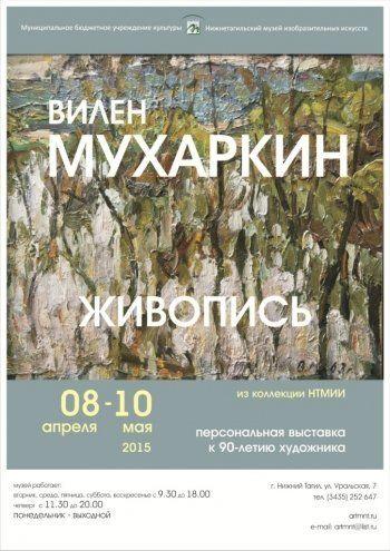 «Аполитичная выставка аполитичного гения» В Нижнем Тагиле открывается выставка одного из ведущих художников города