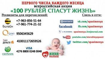 Пожертвуй 100 рублей – спаси ребенка