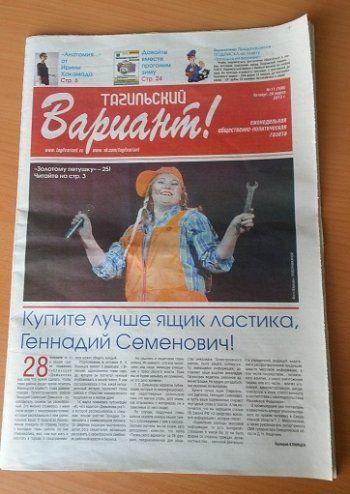 Газетные разборки