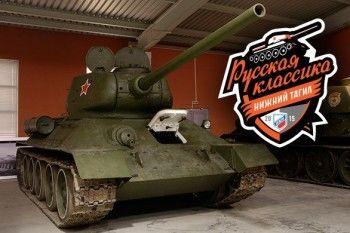 На «Русской классике» в Нижнем Тагиле гостей встретит танк Т-34