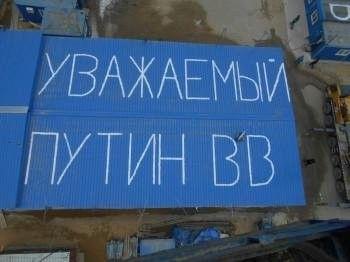 Послание строителей космодрома Путину можно увидеть из космоса