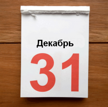 Общественники предложили сделать 31 декабря выходным (ОПРОС)
