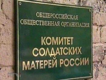 Кругом враги! Минобороны ответило «Солдатским матерям» о российских военных на Украине (СКРИН)