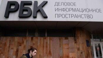 РБК и «Роснефть» договорились о мировом соглашении