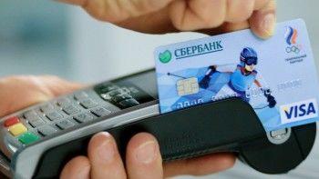 Сбербанк ограничил операции с пластиковыми картами