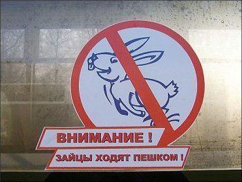 Вместо штрафа «зайцы» будут платить неустойку