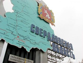 Свердловская область в 2015 году не получит дотаций