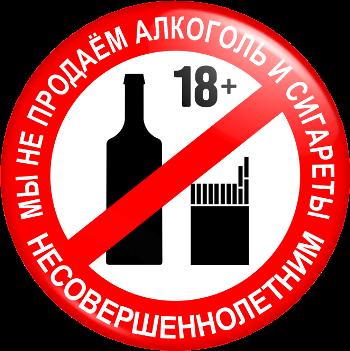 Большинство россиян поддерживает запрет на продажу алкоголя до 21 года (ОПРОС)