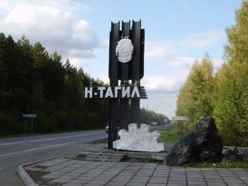 Тагил сможет конкурировать с Екатеринбургом