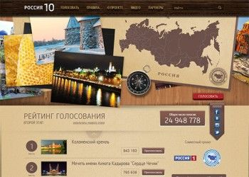 Проект «Россия-10» собирает миллионы голосов россиян