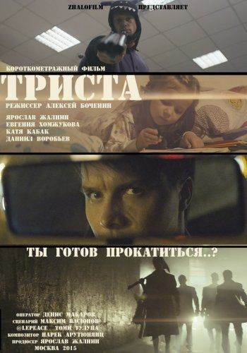 Короткометражка «Триста», снятая тагильчанами, завоевала первый приз на международном кинофестивале