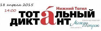 Нижний Тагил готовится к Тотальному диктанту-2015