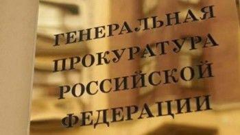 Генпрокуратура проверит пенсии уральских чиновников