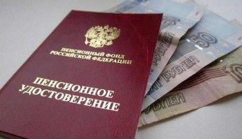 На Урале мужчину осудили за получение пенсии сразу в трёх регионах