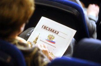 Минэкономразвития предлагает ужесточить контроль за госзакупками вместе с ФСБ