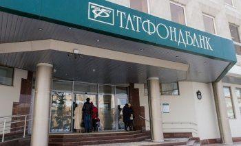 ЦБ отозвал лицензию у Татфондбанка